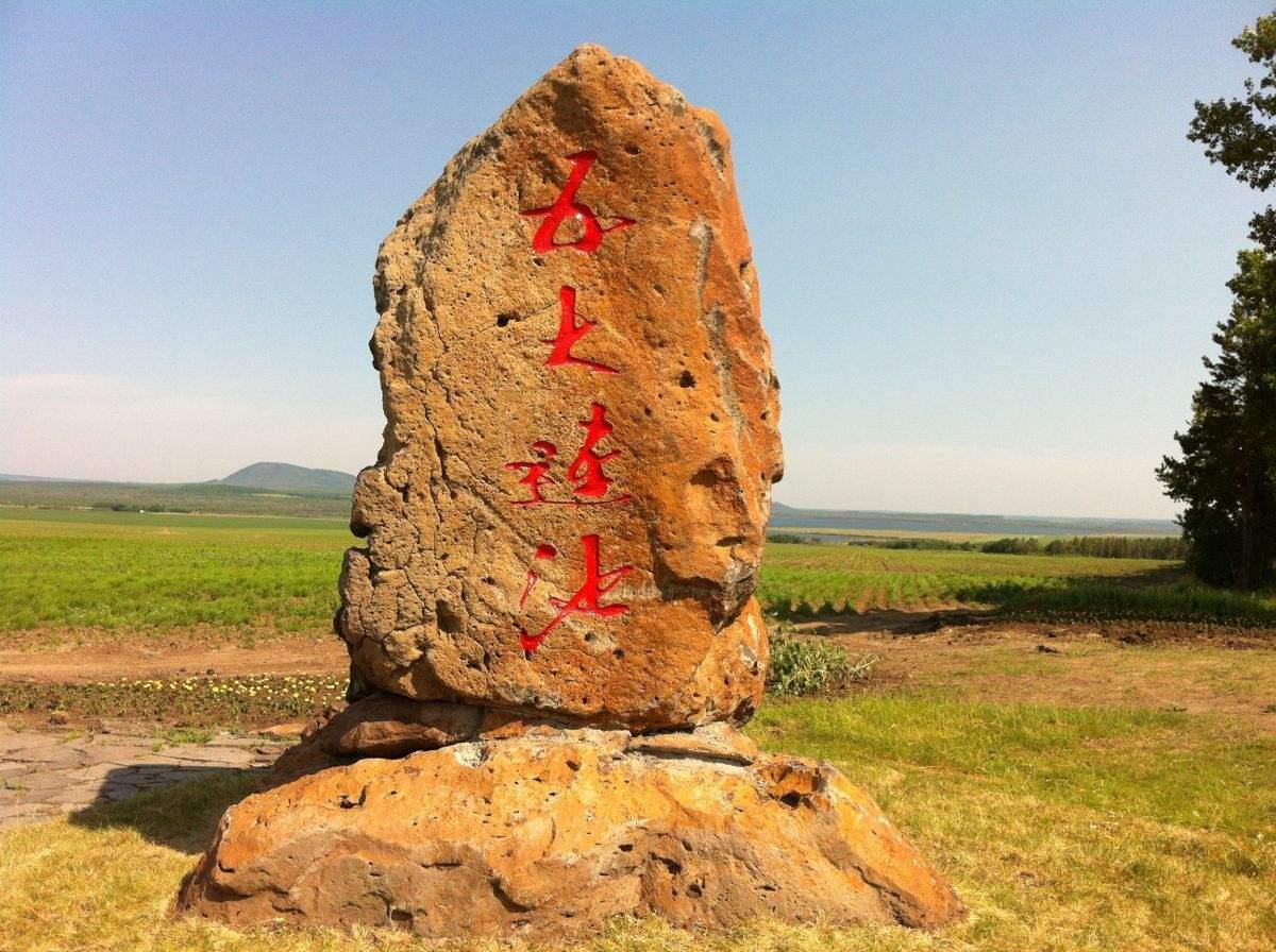 五大连池镇 >> 历史版本        五大连池风景区(the wudalianchi